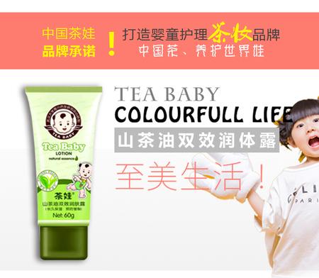 山茶油双效润肤露(预防皲裂)60g