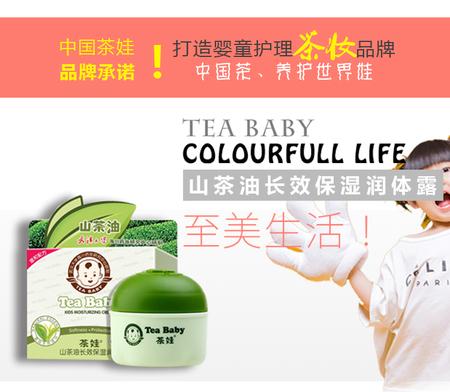 山茶油润肤霜 (长效保湿) 50g