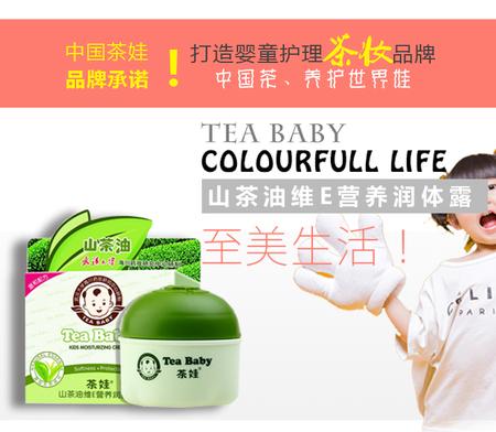 山茶油润肤霜(维E营养)30g