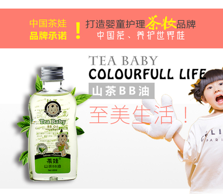 茶娃 山茶油护理油(BB油)60ml